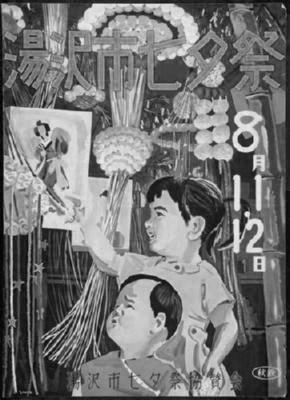 Japanese Tourism black and white poster