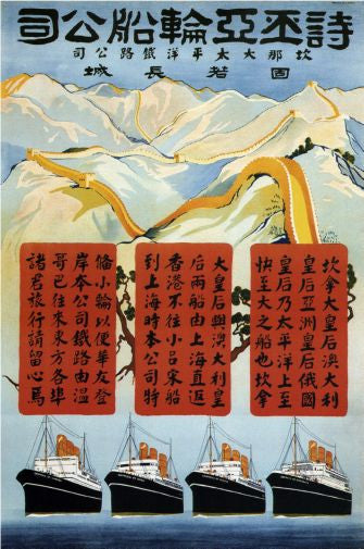 Oriental Tourism Mini poster 11inx17in