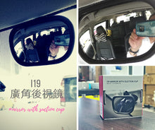i19Mirror whit suction cup i19 廣角後視鏡吸盤