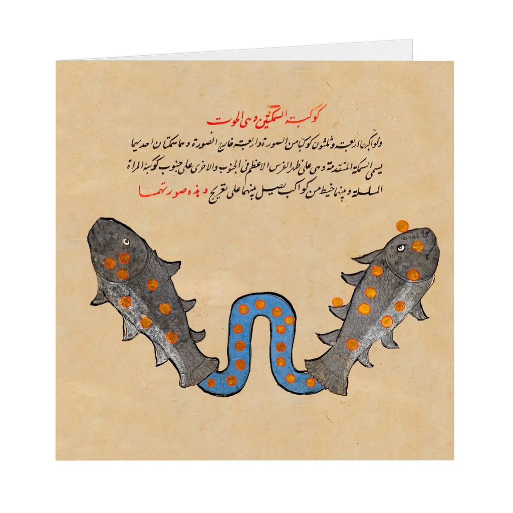 "Pisces Astronomical Sign from Persian Manuscript - 5"" X 5"" Blank Greeting and Note Card"