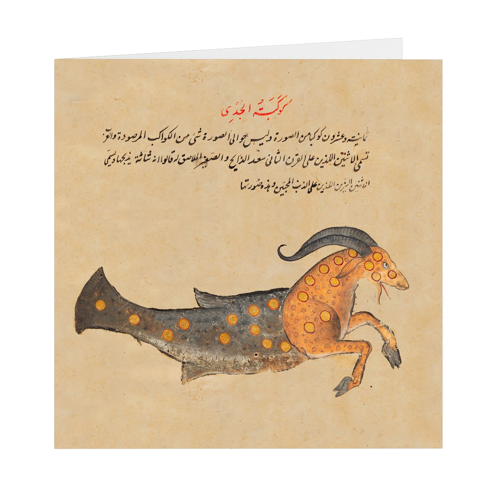 "Capricorn Astronomical Sign from Persian Manuscript - 5"" X 5"" Blank Greeting and Note Card"