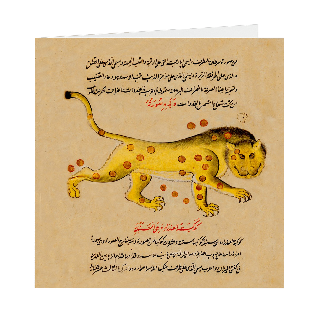 "Leo Astronomical Sign from Persian Manuscript - 5"" X 5"" Blank Greeting and Note Card"