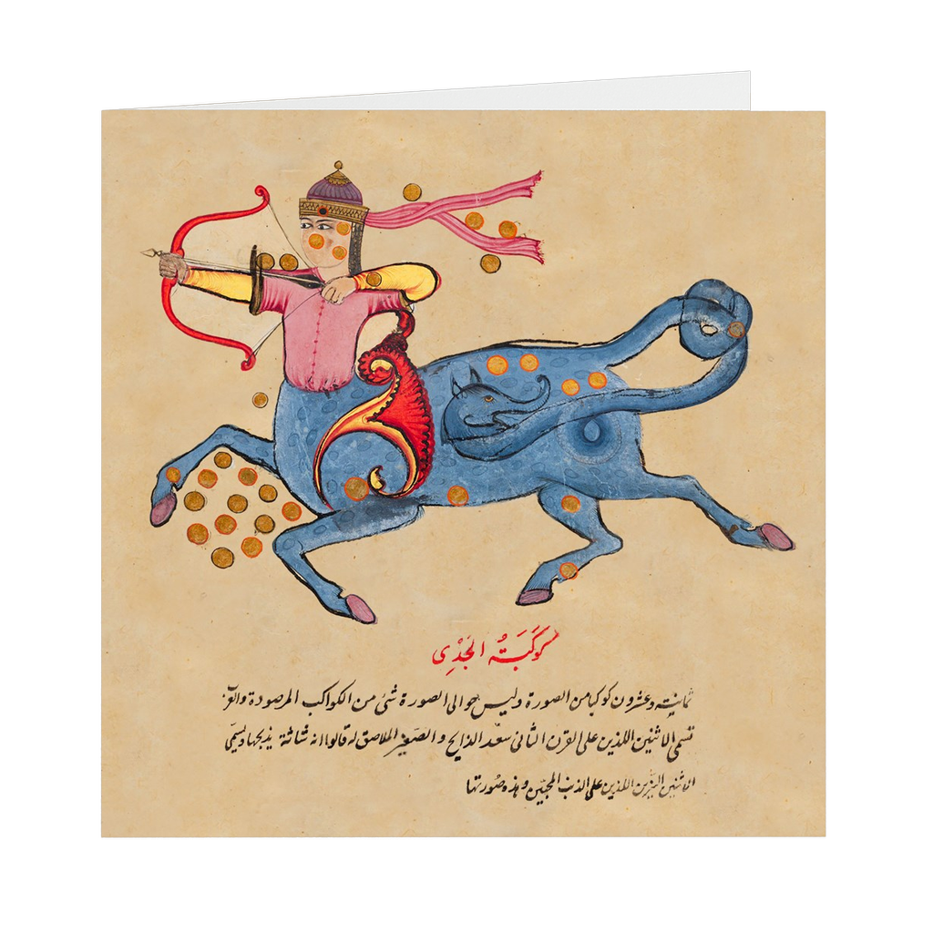 "Sagittarius Astronomical Sign from Persian Manuscript - 5"" X 5"" Blank Greeting and Note Card"