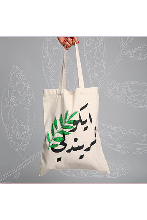 Eco Friendly Bag