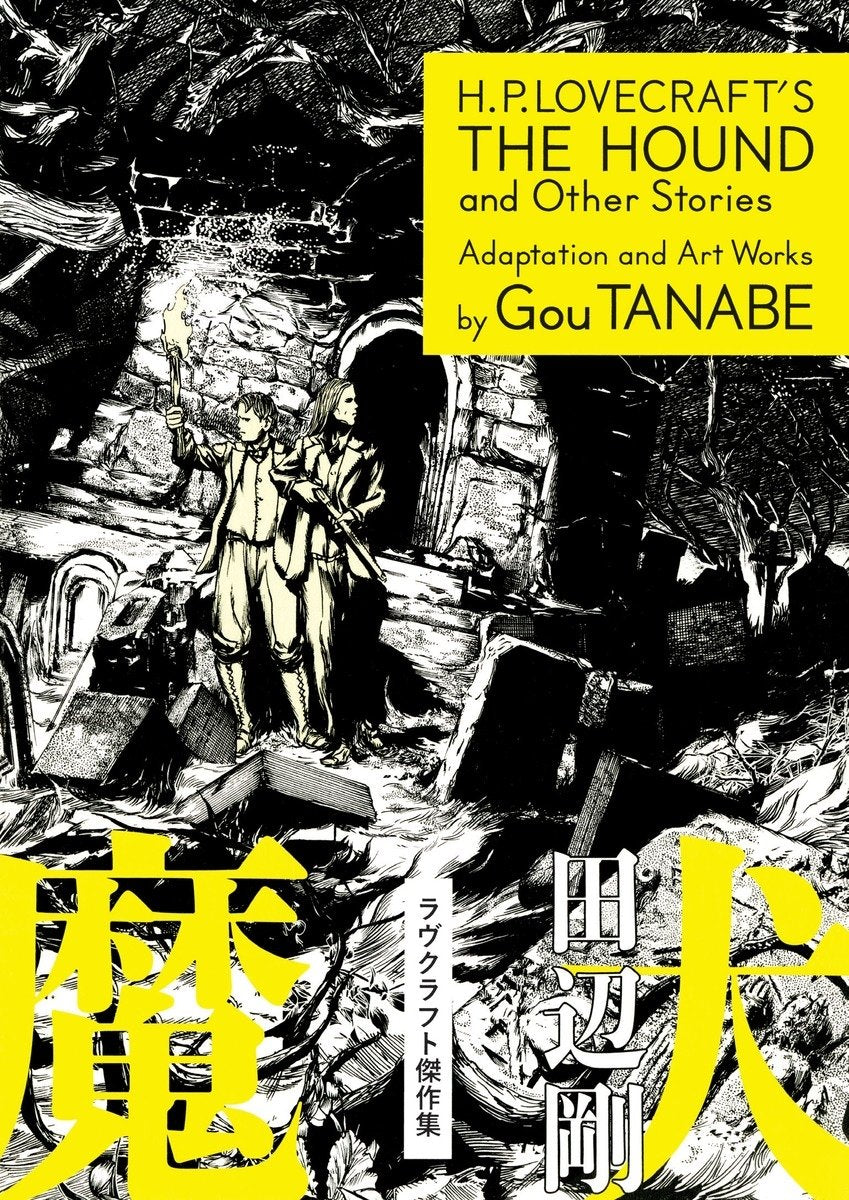 H.P. Lovecraft's The Hound and Other Stories by Gou Tanabe