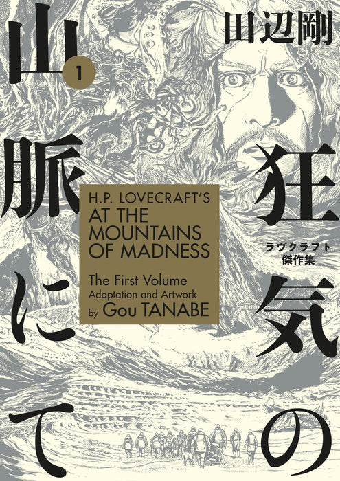 H.P. Lovecraft's At the Mountains of Madness Volume 1 by Gou Tanabe