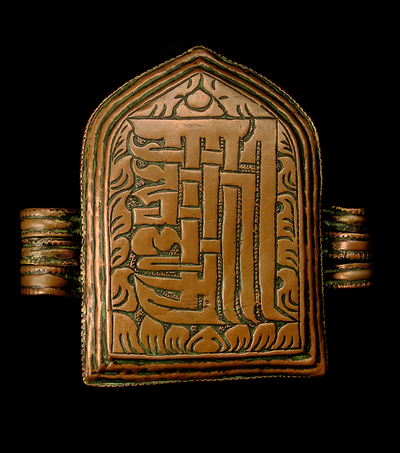 Antique Tibetan Copper Gau with Kalachakra Design
