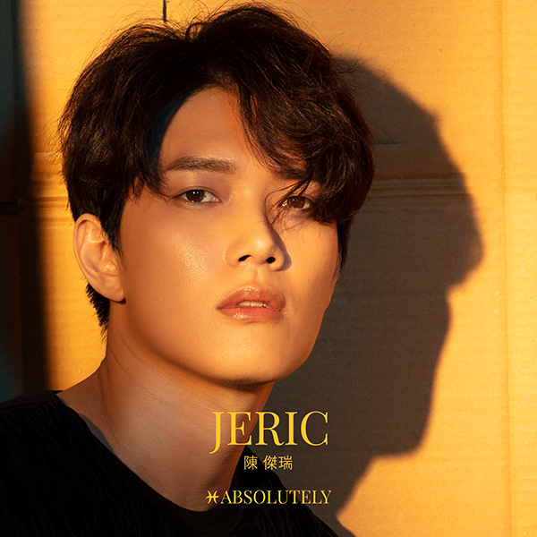 《ABSOLUTELY JERIC 絕對 傑瑞》 Collector's Edition Pre-order