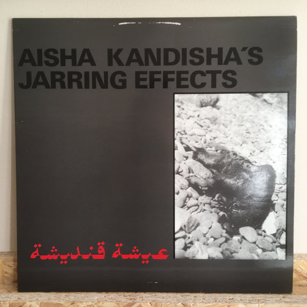 Aisha Kandisha's Jarring Effects ‎– El Buya