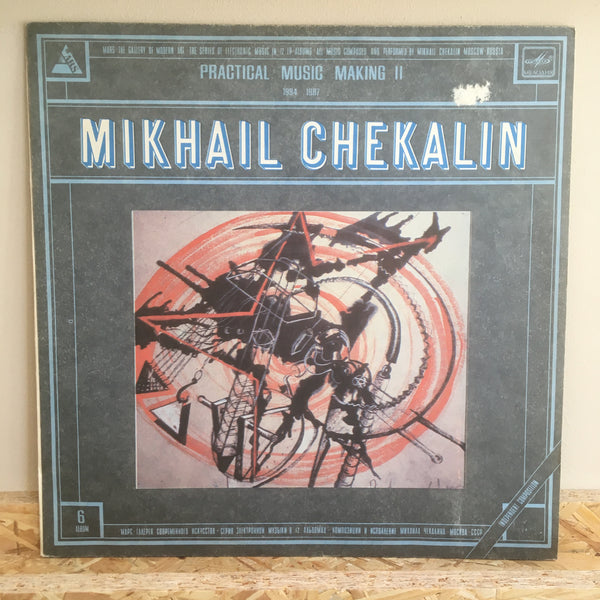 Mikhail Chekalin ‎– Practical Music Making II