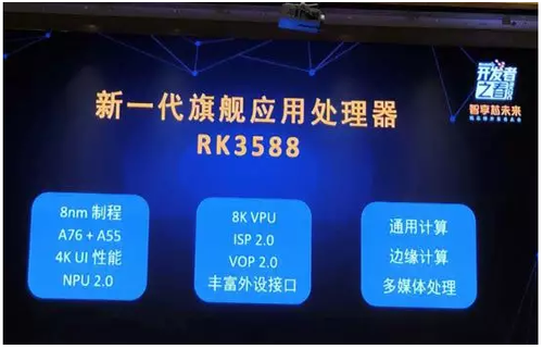 News: RockChip to Release 8nm ARM Chip in Q1 2020