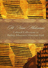 He Nani Makamae: Cultural Collections in Bishop Museum's Hawaiian Hall (Notecards)