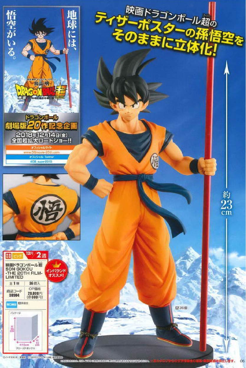retropixl, retrogaming, dragon ball Z, dragon ball, dbz, dragon ball toys, son goku toy, son goku 23 cm, dragon ball 20th movie