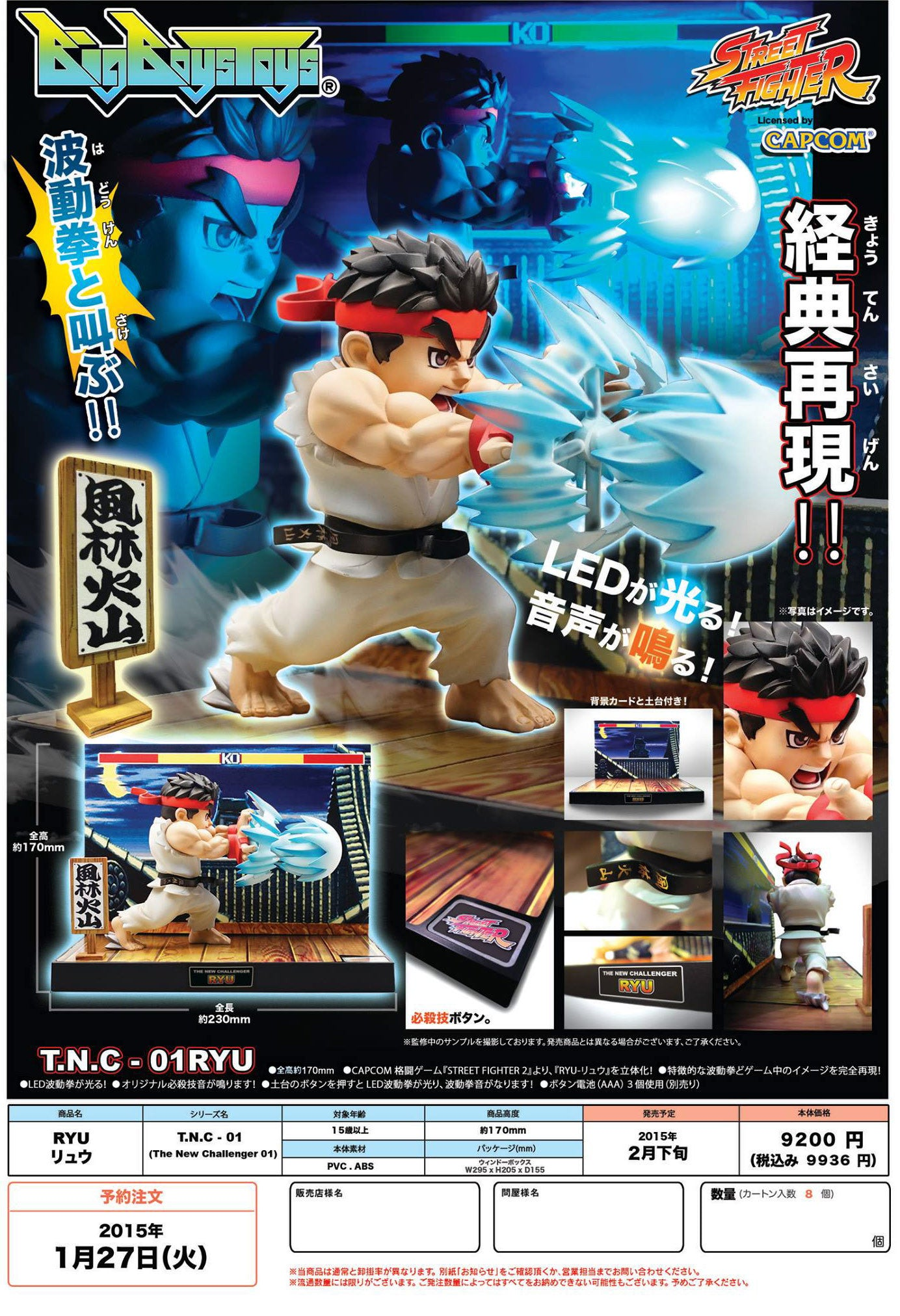 Street Fighter The New Challenger Figure 01 - Ryu Retropixl Retrogaming retro gaming Rare Console Collector Limited Edition Japan Import