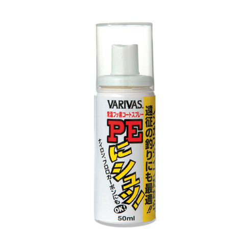 Varivas PE Line Coating Spray 50ml