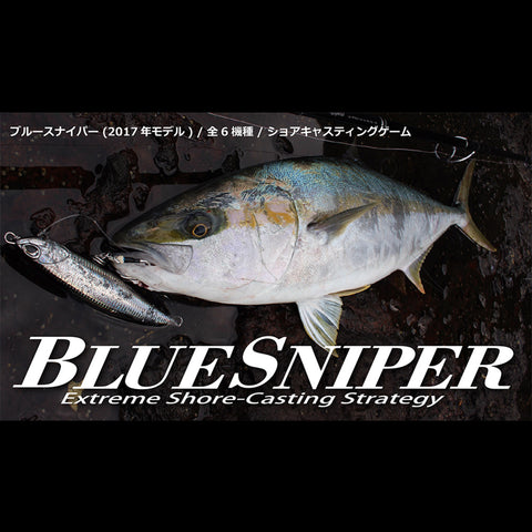Yamaga Blanks BlueSniper Shore Casting