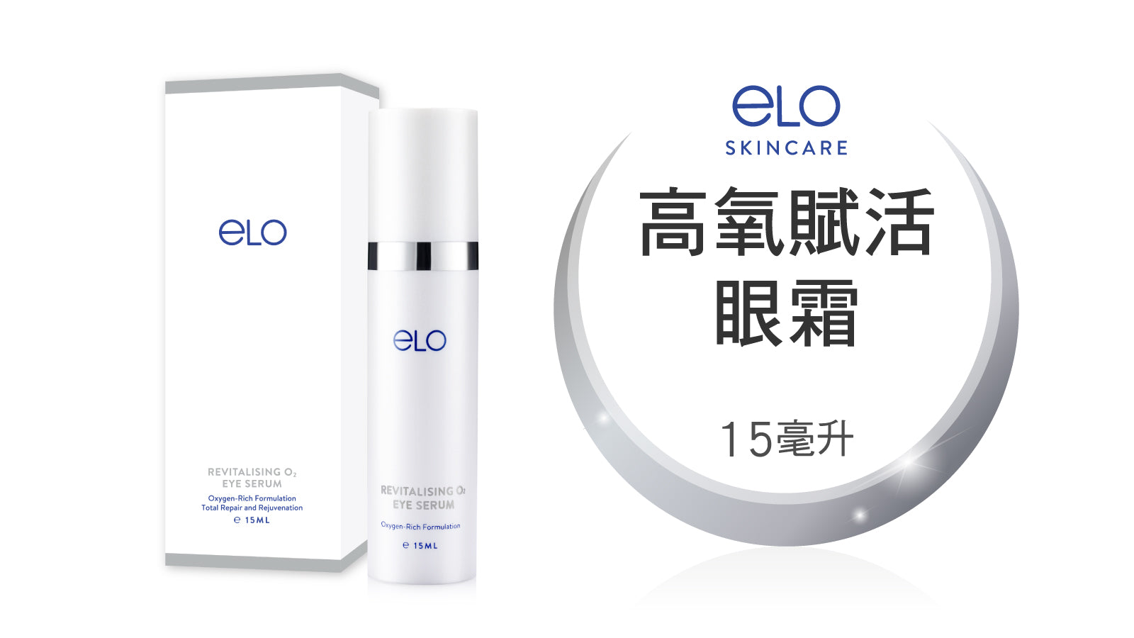 ELO Revitalising O₂ Eye Serum (Single Tube) (15 ml) ELO高氧賦活眼霜 (單支裝) (15毫升)