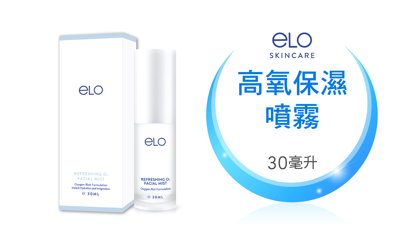 ELO Refreshing O₂ Facial Mist (Single Tube) (30ml) ELO 高氧保濕噴霧(單支裝)(30毫升)