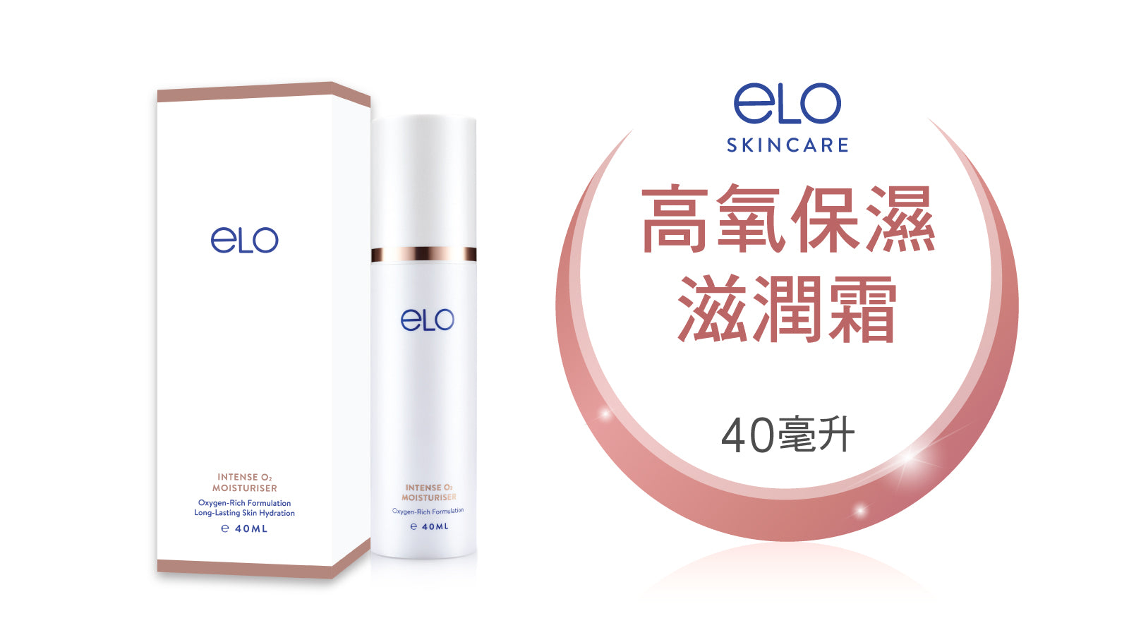 ELO Intense O₂ Moisturiser (Single Tube) (40ml) ELO高氧保濕滋潤霜 (單支裝) (40毫升)