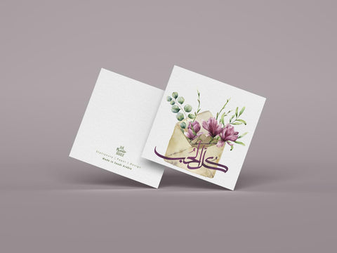 Kul Alhub Purple Mail Card