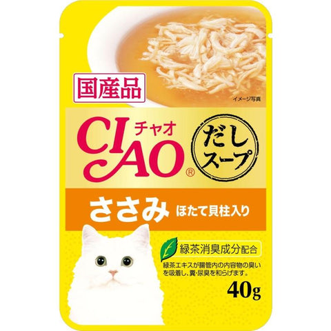 Ciao Chicken Fillet & Scallop Clear Soup Pouch