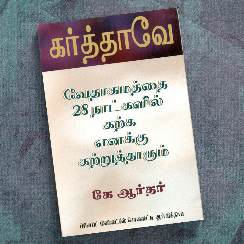 Tamil-Lord, Teach Me To Study The Bible In 28 Days