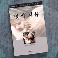 Korean-Lord, Heal My Hurts