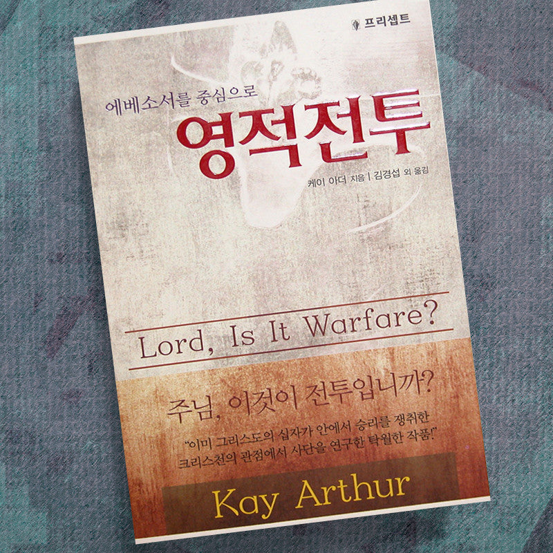 Korean-Lord, Is It Warfare?