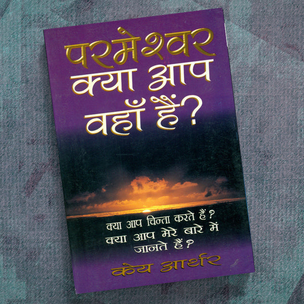 Hindi-God, Are You There?