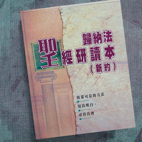Chinese(T) Nt-Iisb-Hardback (Traditional)