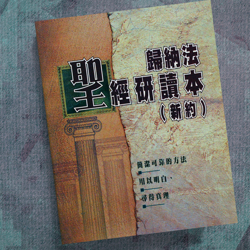 Chinese(T) Nt-Iisb-Paperback (Traditional)