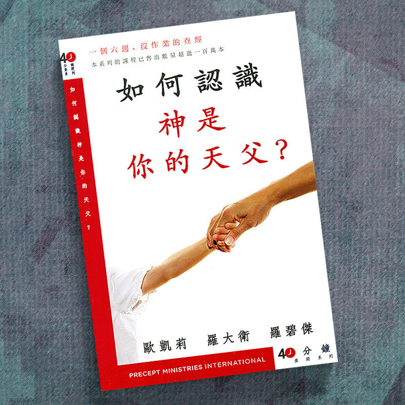 Chinese(T)-How Do You Know God's Your Father? (40 Min Study)
