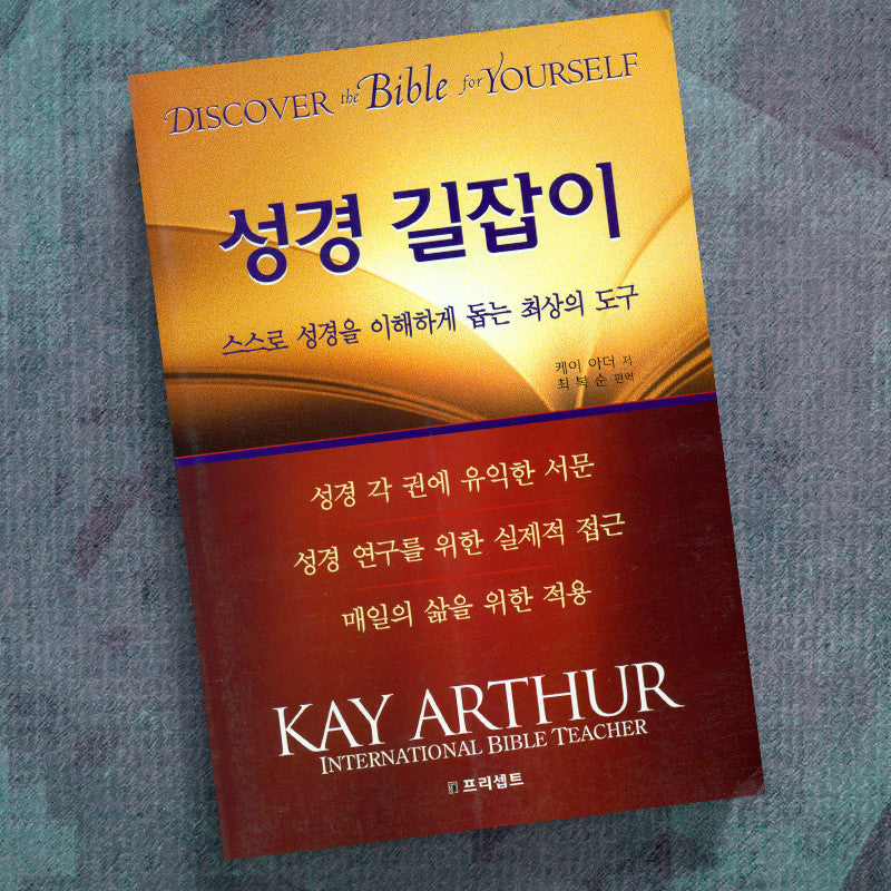 Korean-Discover The Bible For Yourself