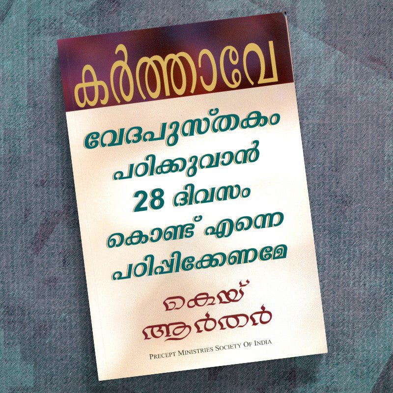 Malayalam-Lord, Teach Me To Study The Bible In 28 Days