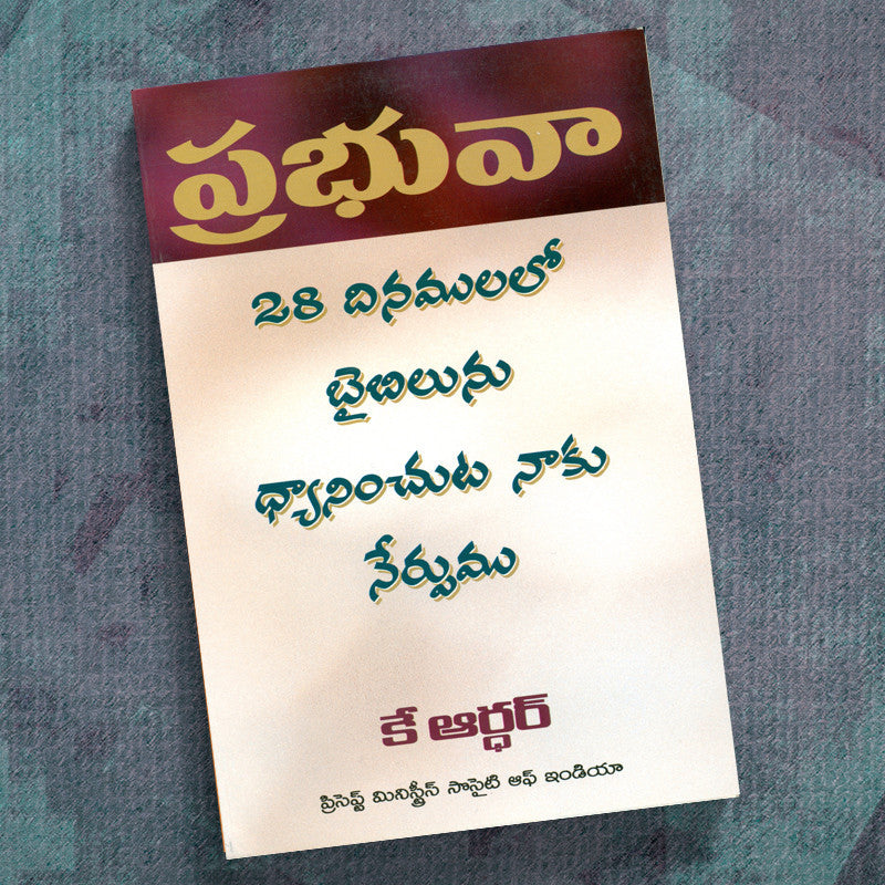 Telugu-Lord, Teach Me To Study The Bible In 28 Days