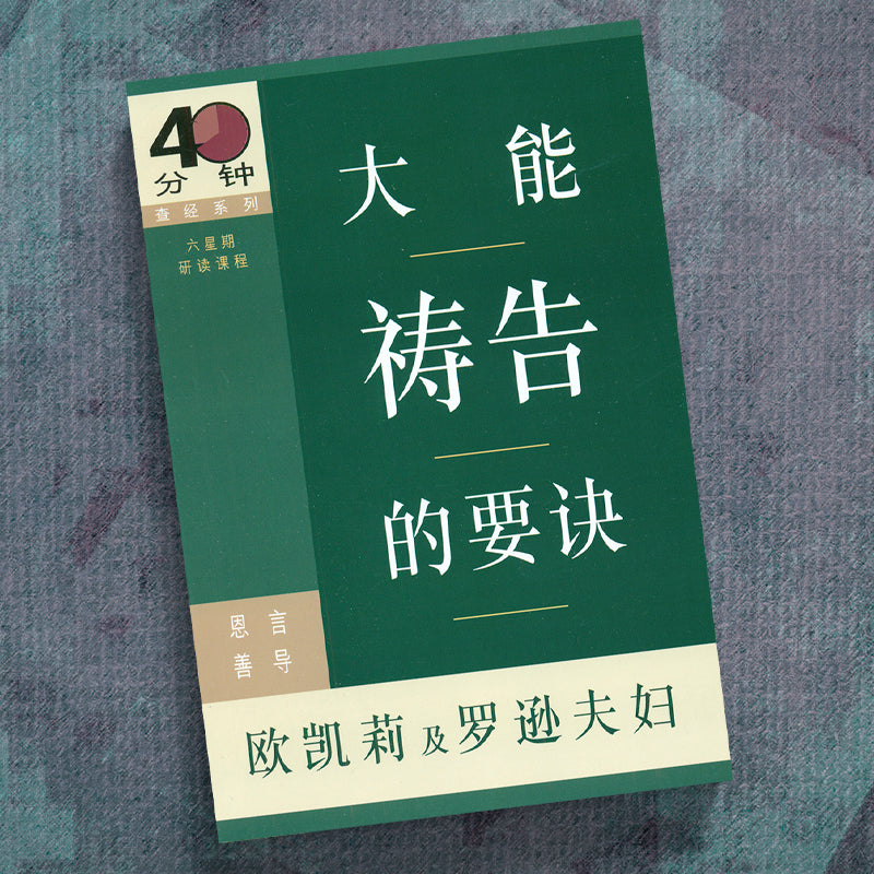 Chinese(S)-The Essentials Of Effective Prayer (40 Min Study)