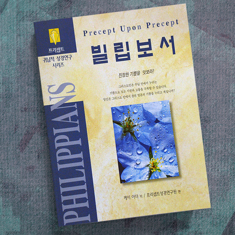 Korean-Philippians-Precept Workbook
