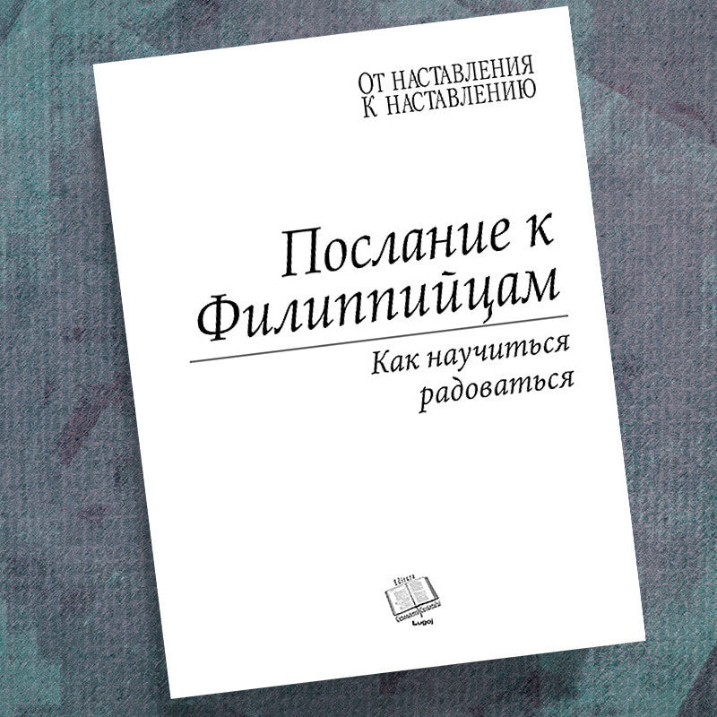 Russian-Philippians-Precept Workbook