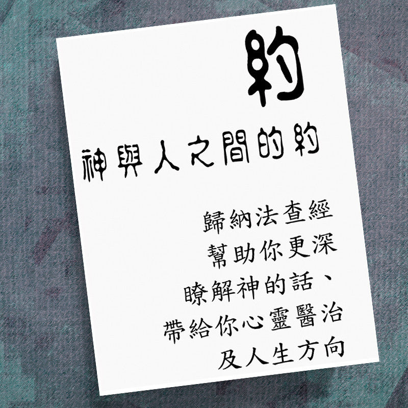 Chinese(T)-Covenant-Precept Workbook