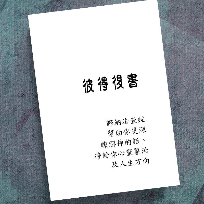Chinese(T)-2 Peter-Precept Workbook