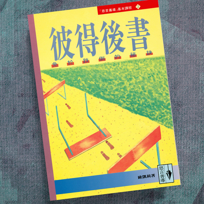 Chinese(T)-2 Peter-In & Out Workbook