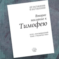 Russian-2 Timothy-Precept Workbook