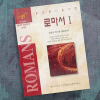 Korean-Romans Part 1-Precept Workbook