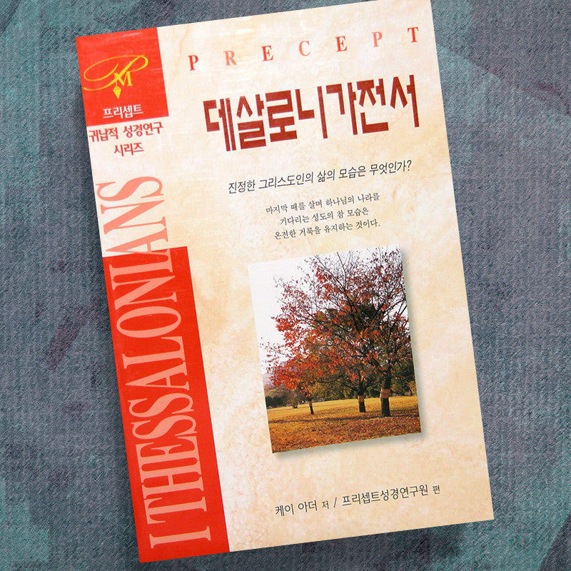 Korean-1 Thessalonians-Precept Workbook