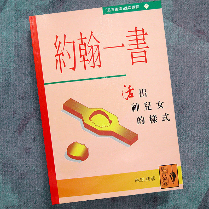 Chinese(T)-1 John-Precept Workbook