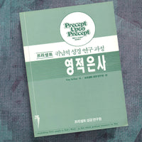 Korean-Spiritual Gifts-Precept Workbook