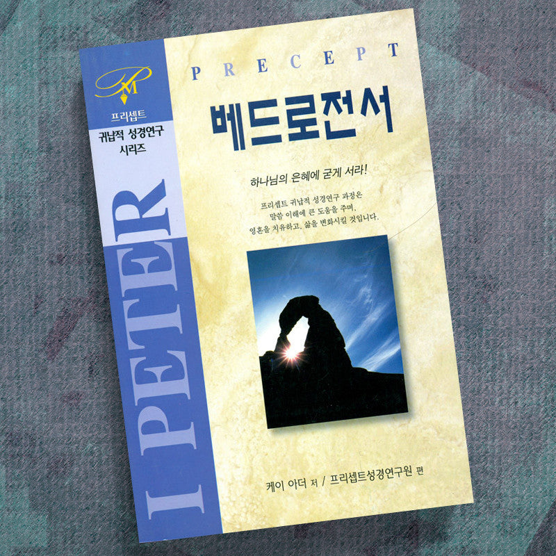 Korean-1 Peter-Precept Workbook