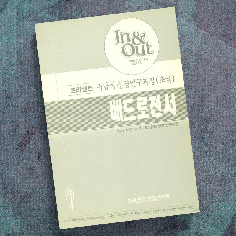 Korean-1 Peter-In & Out Workbook