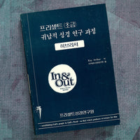 Korean-Hebrews Part 1-In & Out Workbook