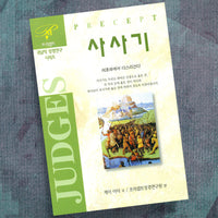 Korean-Judges-Precept Workbook
